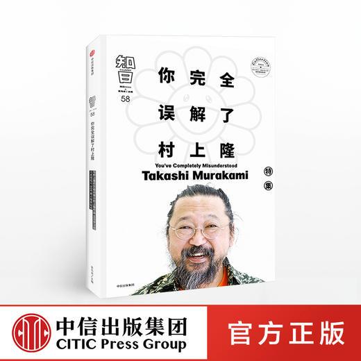 【知日系列】知日58 你wanquan误解了村上隆 茶乌龙 著 日本 艺术家 中信出版社图书 正版 商品图0