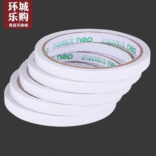 双面胶-001330 商品图0