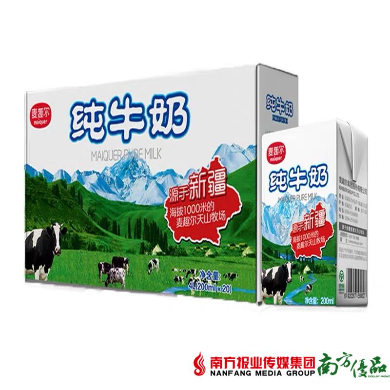 【包邮到家】麦趣尔纯牛奶200ml*20盒/箱 商品图0