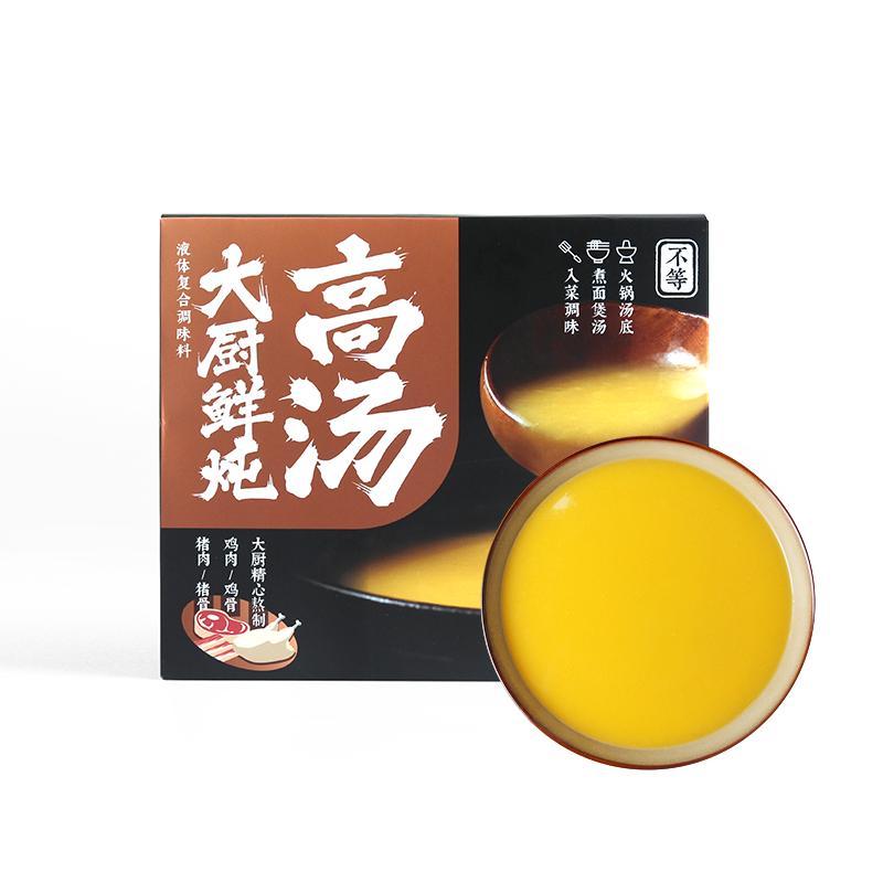 [大厨鲜炖高汤]香醇浓汤 咸香醇鲜 500g/盒 两盒装/三盒装 商品图4