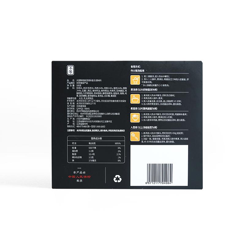 [大厨鲜炖高汤]香醇浓汤 咸香醇鲜 500g/盒 两盒装/三盒装 商品图6