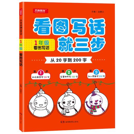 一年级下册快乐读书吧读读童谣和儿歌+从20字到200字看图写话+好词好句好段注音版全6册(玲儿老师) 商品图11