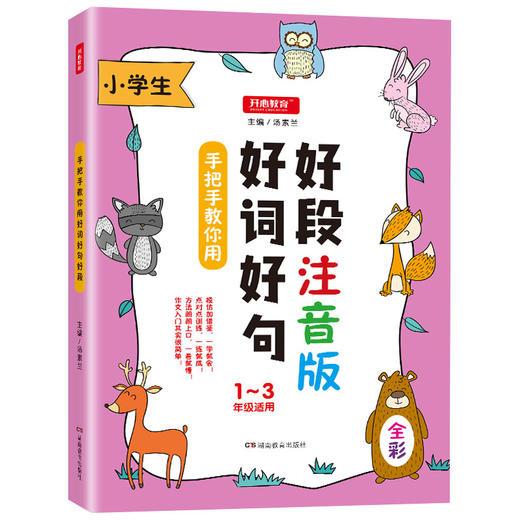 一年级下册快乐读书吧读读童谣和儿歌+从20字到200字看图写话+好词好句好段注音版全6册(玲儿老师) 商品图6