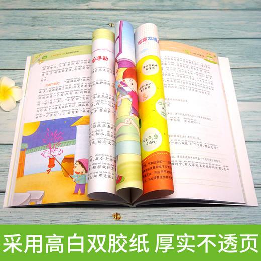 一年级下册快乐读书吧读读童谣和儿歌+从20字到200字看图写话+好词好句好段注音版全6册(玲儿老师) 商品图10