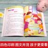 一年级下册快乐读书吧读读童谣和儿歌+从20字到200字看图写话+好词好句好段注音版全6册(玲儿老师) 商品缩略图8