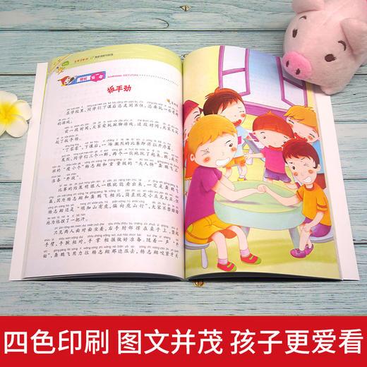 一年级下册快乐读书吧读读童谣和儿歌+从20字到200字看图写话+好词好句好段注音版全6册(玲儿老师) 商品图8