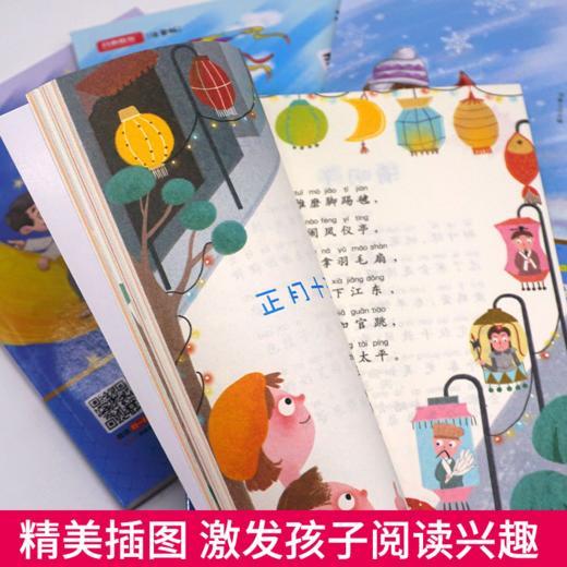 一年级下册快乐读书吧读读童谣和儿歌+从20字到200字看图写话+好词好句好段注音版全6册(玲儿老师) 商品图3