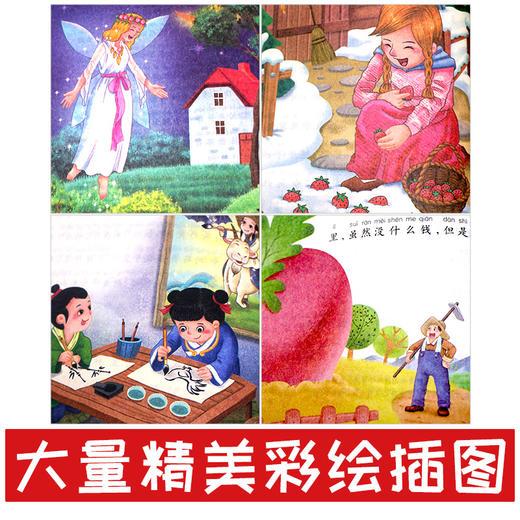二年级下册快乐读书吧玩具/神笔/花/愿望+好词好句好段点评版全5册(玲儿老师) 商品图6