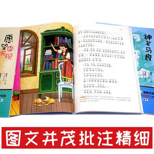 二年级下册快乐读书吧玩具/神笔/花/愿望+好词好句好段点评版全5册(玲儿老师) 商品图8