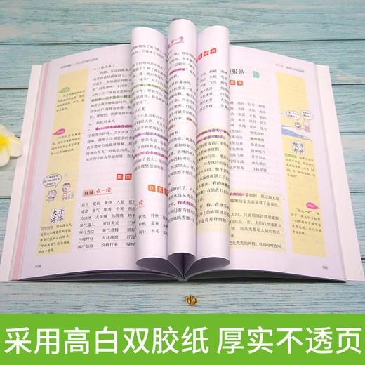 二年级下册快乐读书吧玩具/神笔/花/愿望+好词好句好段点评版全5册(玲儿老师) 商品图12