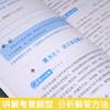 阅读能力专项训练:阅读能力提升范本基础篇+巩固篇+冲刺篇+培优篇+实用病句修改大全【小鱼老师】 商品缩略图12