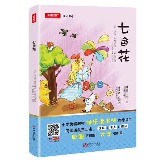 二年级下册快乐读书吧玩具/神笔/花/愿望+好词好句好段点评版全5册(玲儿老师) 商品图4