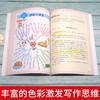二年级下册快乐读书吧玩具/神笔/花/愿望+好词好句好段点评版全5册(玲儿老师) 商品缩略图10