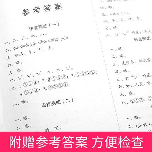 全彩卡通幼小衔接启蒙训练(玲儿老师) 商品图6