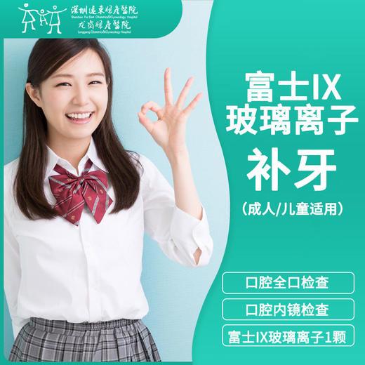 富士IX玻璃离子补牙(成人/儿童适用) -远东龙岗院区-口腔科 商品图0