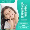 儿童多排牙/乳牙蛀牙拔除-远东龙岗院区-口腔科 商品缩略图0