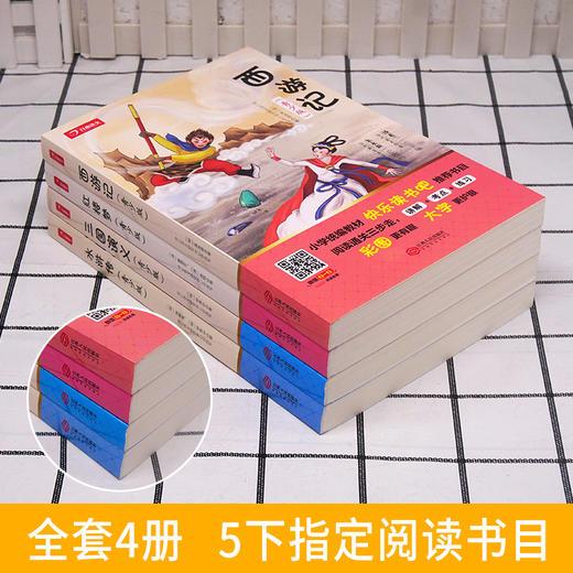 五年级下册快乐读书吧(西游记+三国演义+红楼梦+水浒传)+阶梯阅读训练【小鱼老师】 商品图3