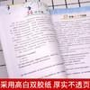 五年级下册快乐读书吧(西游记+三国演义+红楼梦+水浒传)+阶梯阅读训练【小鱼老师】 商品缩略图8