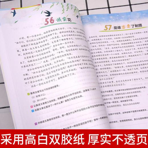 五年级下册快乐读书吧(西游记+三国演义+红楼梦+水浒传)+阶梯阅读训练【小鱼老师】 商品图8