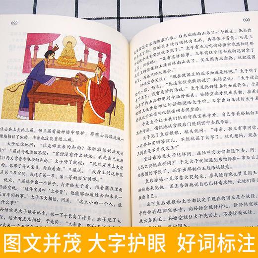 五年级下册快乐读书吧(西游记+三国演义+红楼梦+水浒传)+阶梯阅读训练【小鱼老师】 商品图5