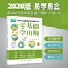 【精编实操书】2020会计学堂零基础学出纳 新手入门到精通 商品缩略图1