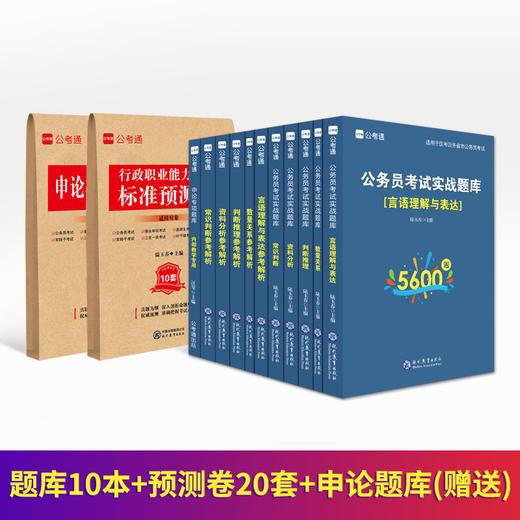 刷题套装12本:实战题库5600题+行测申论预测卷 商品图0