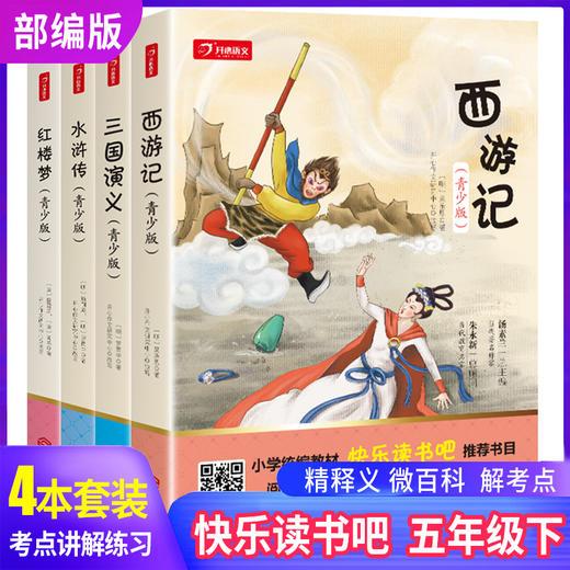 五年级下册快乐读书吧(西游记+三国演义+红楼梦+水浒传)+阶梯阅读训练【小鱼老师】 商品图2