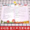 五年级下册快乐读书吧(西游记+三国演义+红楼梦+水浒传)+阶梯阅读训练【小鱼老师】 商品缩略图7