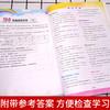 五年级下册快乐读书吧(西游记+三国演义+红楼梦+水浒传)+阶梯阅读训练【小鱼老师】 商品缩略图9