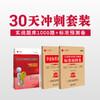 30天冲刺套餐(实战1000题+预测卷20套) 商品缩略图0