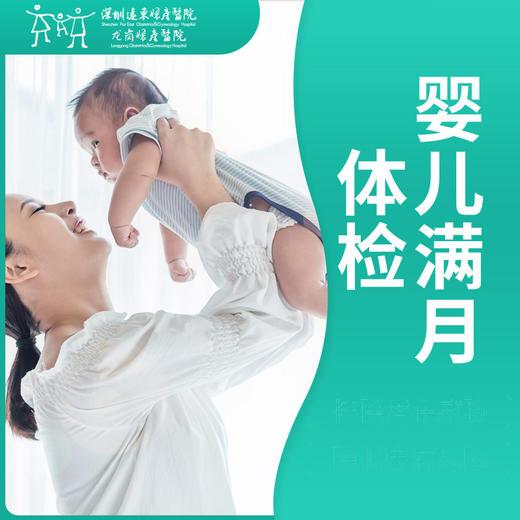 宝宝满月体检套餐 -远东龙岗妇产医院-儿保科 商品图1