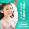 儿童学习困难症医疗诊断+科学干预 -远东龙岗妇产医院-儿保科 商品缩略图0
