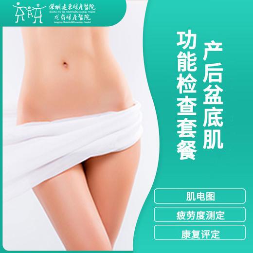 产后康复 产后盆底肌功能检查套餐-远东龙岗院区-妇科 商品图0