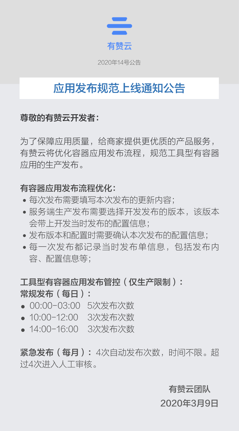 应用发布规范上线公告.001.jpeg