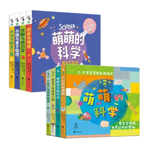 【0~3岁】《萌萌的科学:宝宝启智纸板书》系列2辑 商品图0
