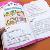 【开心图书】开心作文启蒙进阶系列:看图说话写话训练+思维导图作文法+好词好句好段注音点评版 商品缩略图5