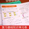 1-6年级下册语数英冲刺卷+语文阅读测试卷 商品缩略图1