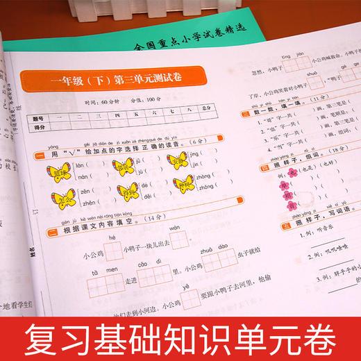 1-6年级下册语数英冲刺卷+语文阅读测试卷 商品图1