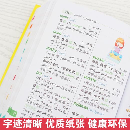 【开心图书】红色宝典新华字典+彩色经典英语词典 商品图2