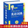 【开心图书】红色宝典新华字典+彩色经典英语词典 商品缩略图1