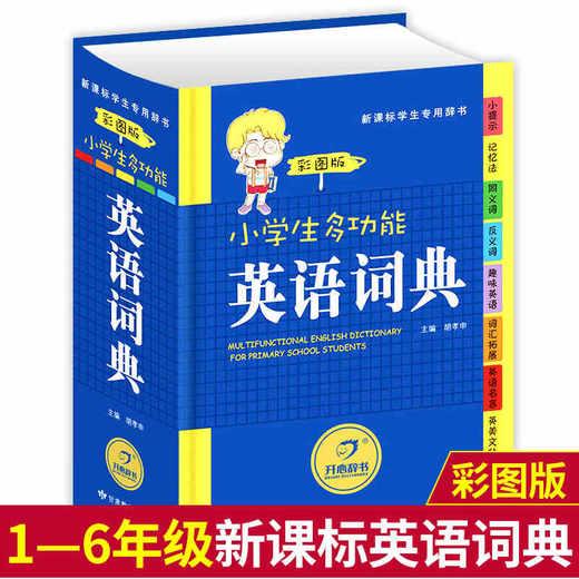 【开心图书】红色宝典新华字典+彩色经典英语词典 商品图1