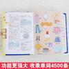 【开心图书】红色宝典新华字典+彩色经典英语词典 商品缩略图3
