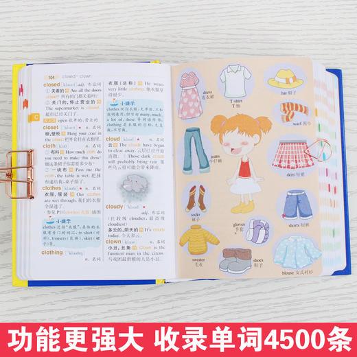 【开心图书】红色宝典新华字典+彩色经典英语词典 商品图3