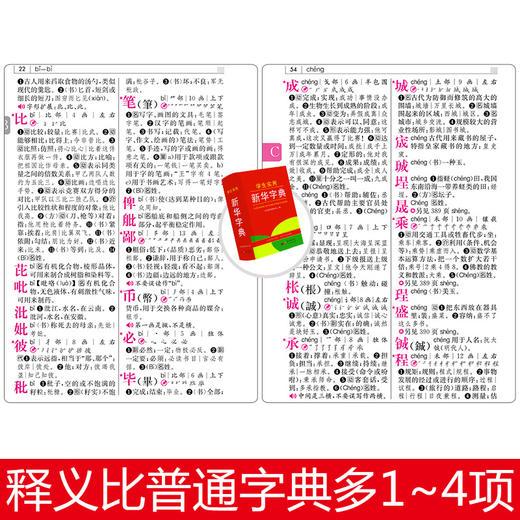 【开心图书】红色宝典新华字典+彩色经典英语词典 商品图8