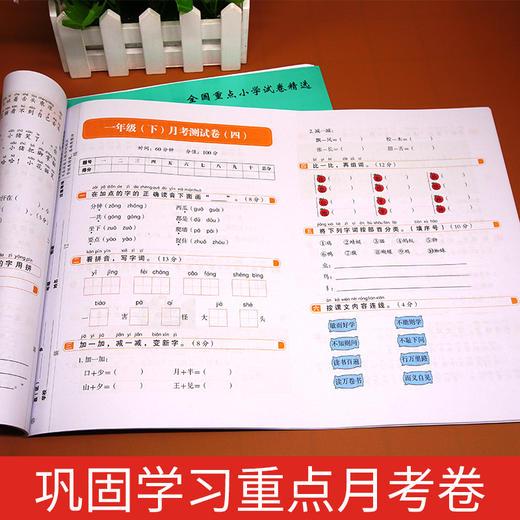 1-6年级下册语数英冲刺卷+语文阅读测试卷 商品图2