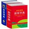 【开心图书】红色宝典新华字典+彩色经典英语词典 商品缩略图0