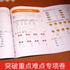 1-6年级下册语数英冲刺卷+语文阅读测试卷 商品缩略图3