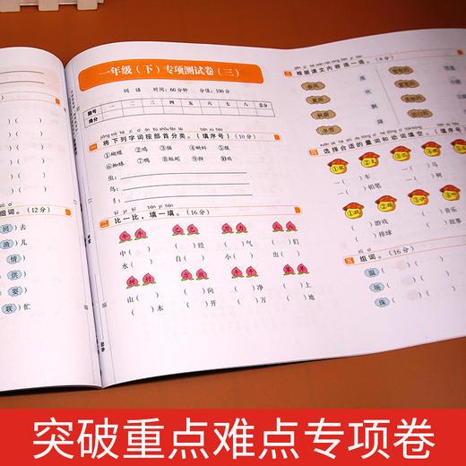 1-6年级下册语数英冲刺卷+语文阅读测试卷 商品图3