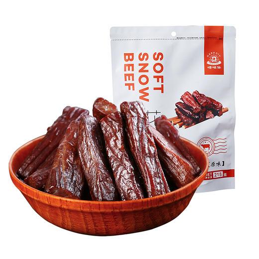 [雪花软牛肉]肉香浓郁 柔软多汁  168g/218g 商品图4