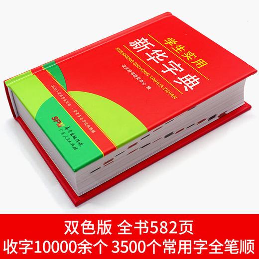 【开心图书】红色宝典新华字典+彩色经典英语词典 商品图6